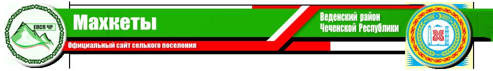 Махкеты | Администрация Веденского Района ЧР